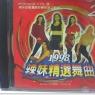 1998 Various artists cd (original)